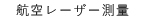 航空レーザー測量